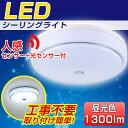送料無料 オーム電機 OHM LED内玄関灯 LEDシーリングライト LEDミニシーリングライト 明暗・人感センサー付 LEDセンサーライト シーリング ライト 昼光色 おしゃれ LT-Y18D-G-PIR
