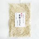 【メール便送料無料】手造り 玄米こうじ(乾燥タイプ)400g 塩麹、甘酒、味噌、三五八漬に用いる乾燥玄米麹。【RCP】