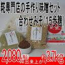 手作り味噌セット(合わせみそ)15歩麹:生米こうじ、生小麦こうじ 約3.7kg【RCP】