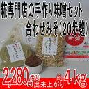 手作り味噌セット(合わせみそ)20歩麹:生米こうじ、生小麦こうじ 約4kg【RCP】