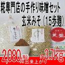 手作り味噌セット(玄米みそ)15歩麹:生米こうじ、約3.7k【RCP】g