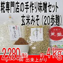 手作り味噌セット(玄米みそ)20歩麹:生米こうじ、約4kg【RCP】