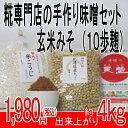 手作り味噌セット(玄米みそ)10歩麹:玄米こうじ、約4kg【RCP】