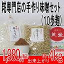 手作り味噌セット(米みそ)10歩麹:生米こうじ、約4kg【RCP】