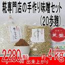 手作り味噌セット(米みそ)20歩麹:生米こうじ、約4kg【RCP】