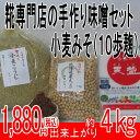 手作り味噌セット(小麦みそ)10歩麹:生小麦こうじ 約4kg【RCP】