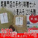 手作り味噌セット(小麦みそ)20歩麹:生小麦こうじ 約4kg【RCP】
