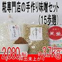 手作り味噌セット(米みそ)15歩麹:生米こうじ、約3.7kg【RCP】
