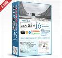 蔵衛門御用達16プロフェッショナル(1ライセンス)工事写真管理ソフト