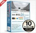 蔵衛門御用達16プロフェッショナル(10ライセンス版)工事写真管理ソフト