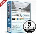 蔵衛門御用達16プロフェッショナル(5ライセンス版)工事写真管理ソフト