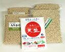 【米みそ 国産】国産原料使用! 手作り玄米糀味噌セット【8kg用】【楽ギフ_メッセ】日本産 味噌セット