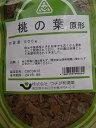 桃の葉(全形)(もものは)【生薬】【安心の品質・ウチダ和漢薬】500g ×1袋