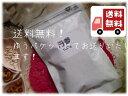 丹参たんじん(刻)100g(2袋までOK!)(ウチダ和漢薬)【還元顆粒】【平日13時(日曜は9時)ま