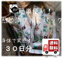 ※送料無料※応鐘散(おうしょうさん) 30日分(90包)【煎...