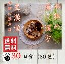 (送料等無料!!)【応鐘散(おうしょうさん・オウショウサン) 】30日分!煎じ漢方薬*...