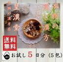 【甘草瀉心湯(かんぞうしゃしんとう)煎じ漢方薬】お試し5日分!(5包)