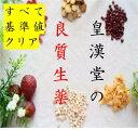 【大特価!】赤目柏(アカメガシワ)500g×1袋【安心品質・栃本天海堂】