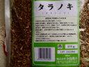 タラノキ小島漢方 500g【タラ茶】【タラコンピ・たらこんぴ】