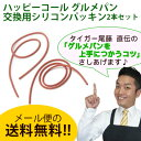 【メール便送料無料】ハッピーコールグルメパンの交換用シリコン...