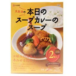 ベル食品 <strong>大泉洋</strong>プロデュース 本日のスープカレーのスープ(2袋入)惣菜 夕食 ディナー レトルト