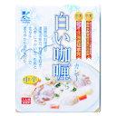 寿フーズ 白いカレー 200g 中辛レトルト 北海道お土産 ご当地 カレーライス お惣菜 オカズ