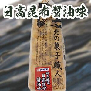 北の菓子職人 日高昆布醤油味(160g)【岩塚製菓】