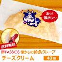 【送料無料】給食チーズクリームクレープ(40個1ケースセット)★冷凍便のみ★
