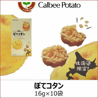 カルビーポテト ぽてコタン(16g×10袋)スナック/calbee potato/じゃがいも/ポテト/たまねぎ/オニオン/ポテコタン/ぽてこたん/ポテこたん