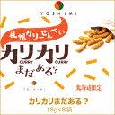 ヨシミ YOSHIMI 札幌カリーせんべい カリカリまだある?(18g×8袋)