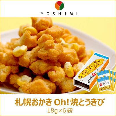 ヨシミ YOSHIMI 札幌おかきOH!焼きとうきび(18g×6袋)
