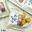 和風ぴーかんなっつちょこ(16g×8袋)