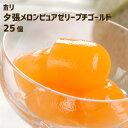 ホリ HORI 夕張メロンピュアゼリープチゴールド(20個入)