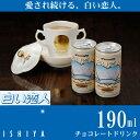 【石屋製菓】白い恋人 チョコレートドリンク(190ml)
