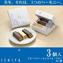 【石屋製菓】美冬(3個入り)
