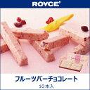 ロイズ ROYCE フルーツバーチョコレート[10本入]/プレゼント