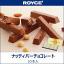 ロイズ ROYCE ナッティバーチョコレート[10本入]