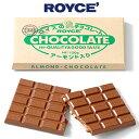 ロイズROYCE板チョコレート[アーモンド]ショコラ 有名ブランド 人気店 北海道銘菓 お土産 スイーツ