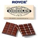ロイズROYCE板チョコレート[ブラック]ショコラ 有名ブランド 人気店 北海道銘菓 お土産 スイーツ