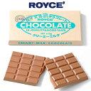 ロイズROYCE板チョコレート[クリーミーミルク]ショコラ 有名ブランド 人気店 北海道銘菓 お土産 スイーツ