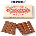ロイズROYCE板チョコレート[ミルク]ショコラ 有名ブランド 人気店 北海道銘菓 お土産 スイーツ