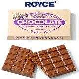 ★入学祝/就職祝★板チョコレート[ラムレーズン]【ROYCE】【贈り物】