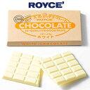 ロイズROYCE板チョコレート[ホワイト]ショコラ 有名ブランド 人気店 北海道銘菓 お土産 スイーツ
