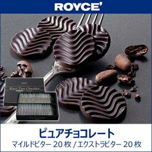 ピュアチョコレート マイルドビター エクストラビター