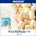 ロイズ ROYCE マシュマロチョコレート[ホワイト](85g)