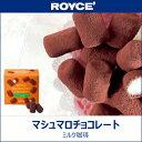 ロイズ ROYCE マシュマロチョコレート[ミルク珈琲](85g)