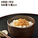 北海道きのこ王国 なめ茸 一杯用(38g)5食セット 一人暮らし 使い切り お試し ニンニク