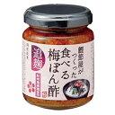 鰹節屋がつくった食べる梅ぽん酢 鰹節 追麹(140g)惣菜 おつまみ おかず ごはんの