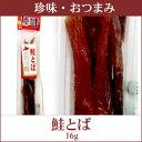 【箱館番屋】鮭とば(16g)