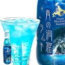 青の洞窟ラムネ
